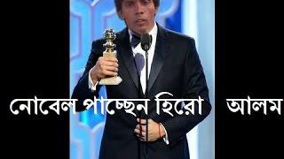 নোবেল পাচ্ছেন হিরো আলম, দেখুন জনগনের মতামত/funny prank video/Hero Alom
