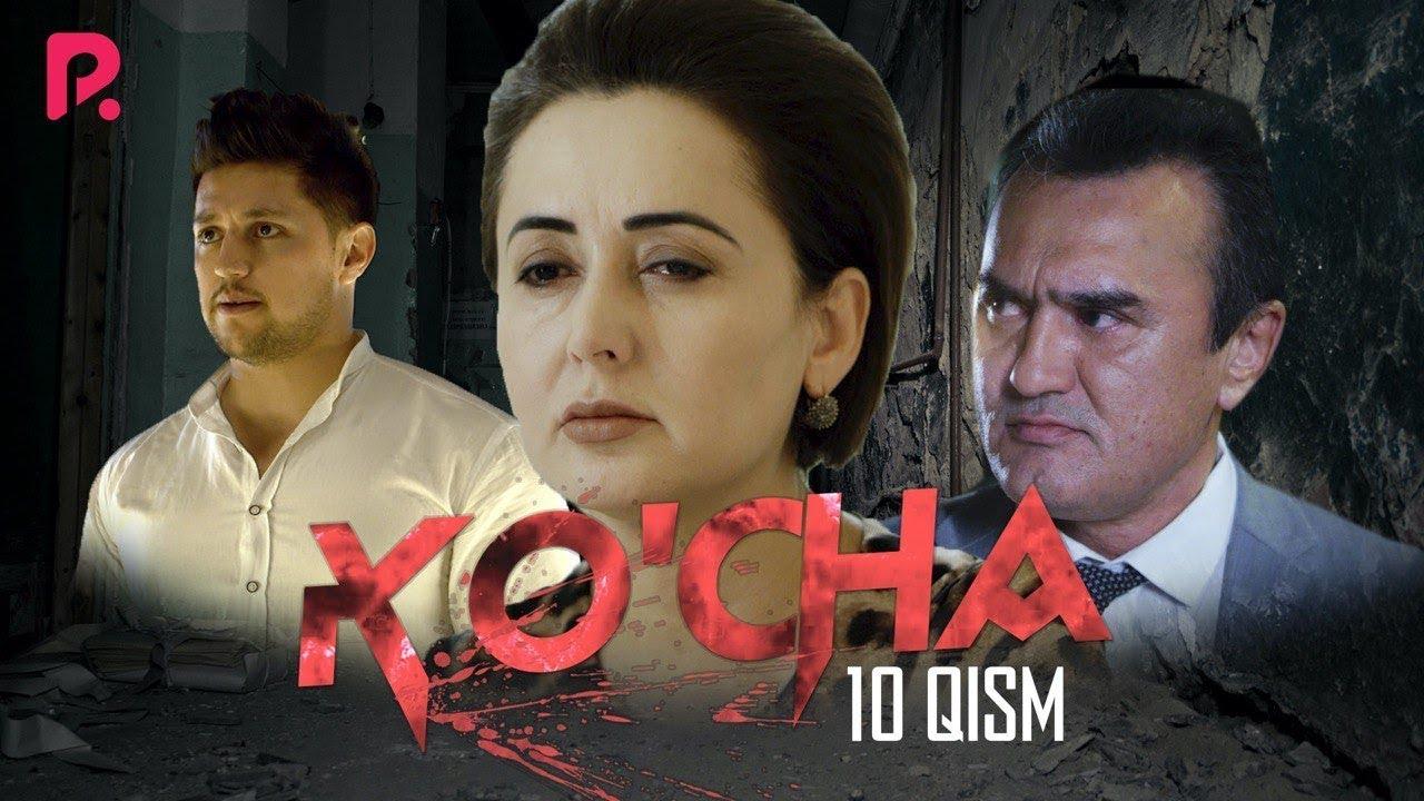 Ko'cha (o'zbek serial) | Куча (узбек сериал) 10-qism