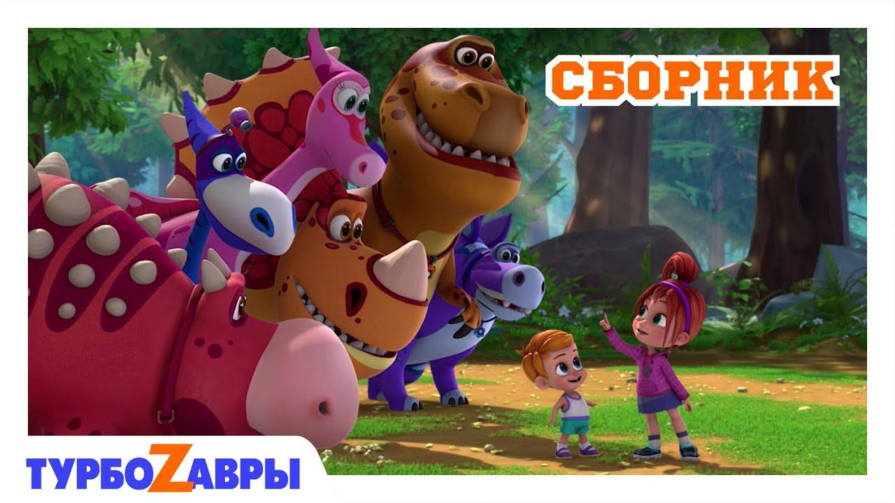 Турбозавры ? | Приключения с динозаврами ? | Сборник ? | Мультфильм для детей | Мультики