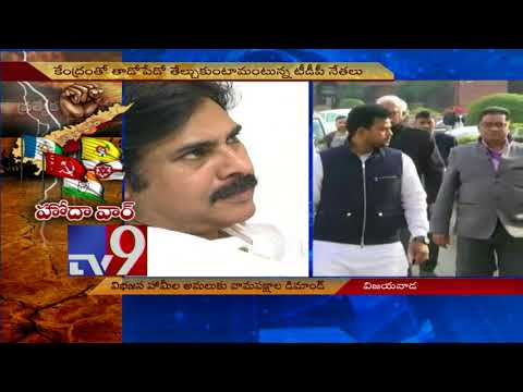 BREAKING: Left parties to meet today to discuss the course of action - AP Special Status Row - TV9
