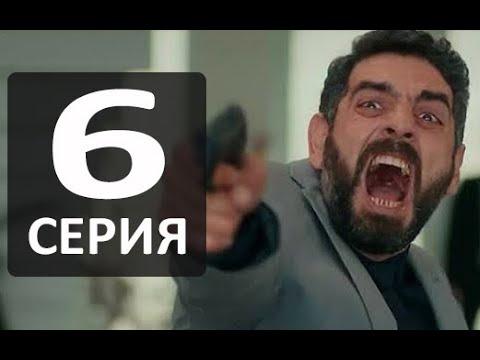 ГОЛУБКА 6 СЕРИЯ С Русским переводом Анонс и дата выхода