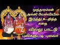 Download அம்மன் பிறந்த கதை | வில்லு பாட்டு | Villu Pattu | Kulasai Mutharamman Villu Pattu MP3 song and Music Video