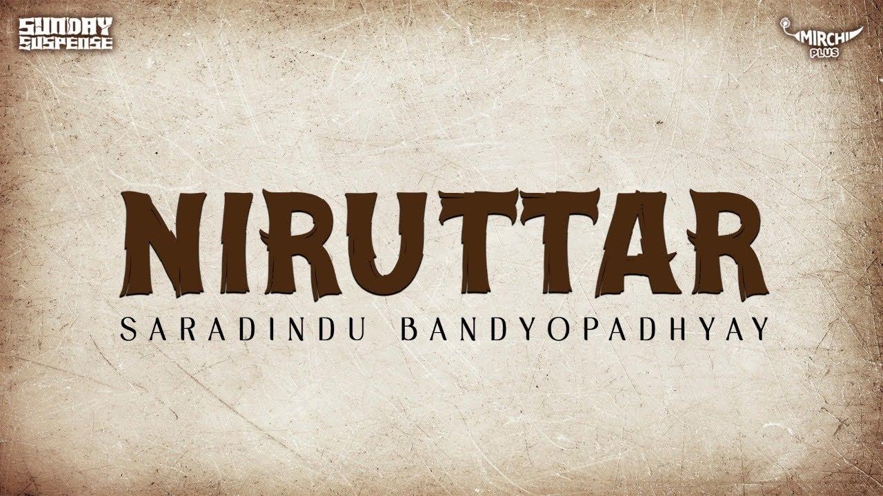Download Sunday Suspense | Niruttar | নিরুত্তর | Sharadindu Bandyopadhyay | Mirchi Bangla