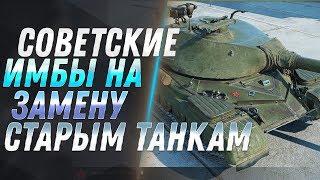 СОВЕТСКИЕ ИМБЫ НА ЗАМЕНУ WOT 2019 - ПОВЕЗЛО ЕСЛИ КАЧАЛ ТАНКИ СССР ВОТ - ЗАМЕНА ТАНКОВ world of tanks