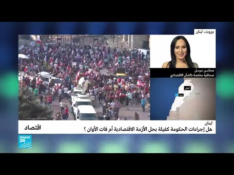 هل إجراءات الحكومة كفيلة بحل الأزمة الاقتصادية في لبنان؟  - 16:55-2019 / 10 / 21