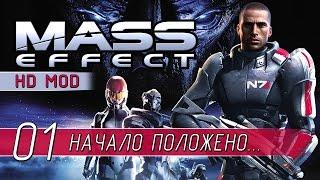 Mass Effect 1 HD - Прохождение в 1080p60 (Серия 01 - Начало положено)