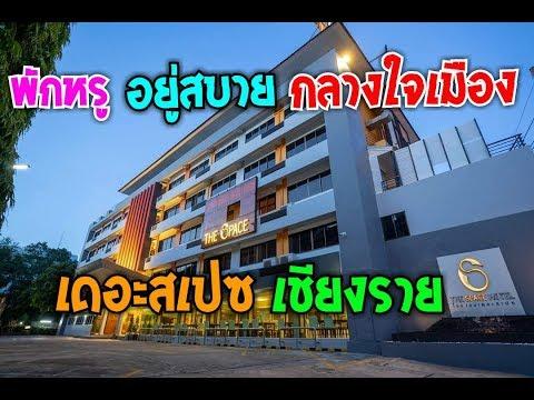 เดอะสเปซ โฮเทล เชียงราย พักหรู อยู่สบาย The Space Hotel Chiangrai