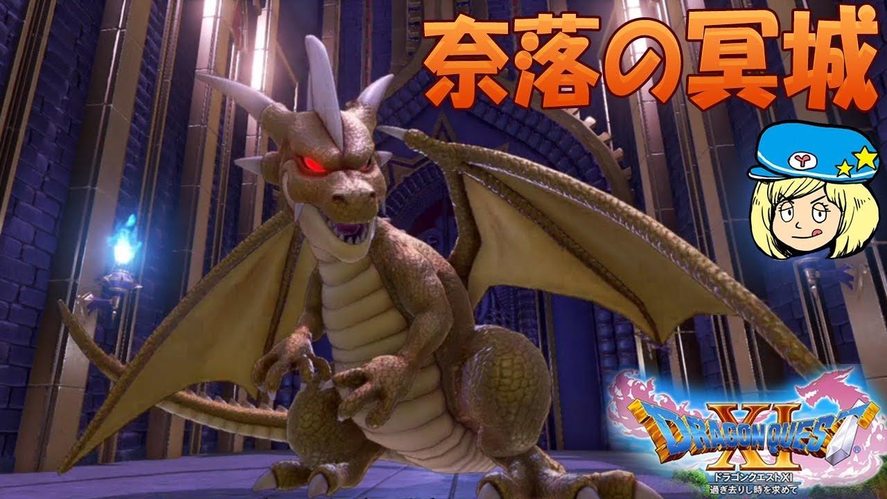 【ドラクエ11】奈落の冥城 勇者の試練 #131【女子実況】ドラゴン ...