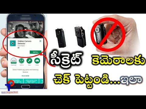 How To Detect Hidden Cameras With Smartphone | Hidden Camera Detector | Android | Tech Prapancham