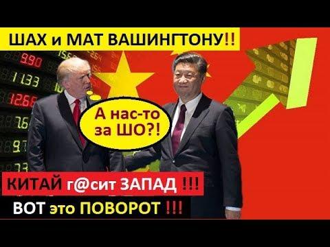 🔥США В ПАНИКЕ!!..КИТАЙ НАНОСИТ ОТВЕТНЫЙ УДАР!!!..