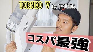 ダイソンと比較!日本製コードレスクリーナー紹介!