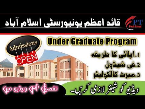 quaid-i-azam-university-(qau)-islamabad-admissions-2020|-qau-undergraduate-admission-|-online-apply