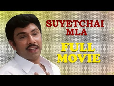 Suyetchai MLA Tamil Full Movie