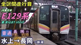 【全区間走行音】JR東日本E129系〈上越線〉水上→新潟 (2019.12)
