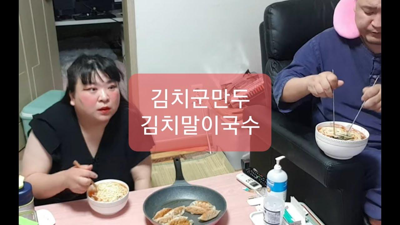 복부인 김치군만두 김치말이국수 먹방