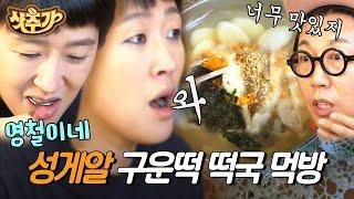 [#샷추가] 떡국에서 바다 맛이 난다? 주부 9단 홍진…
