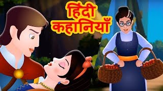 Snow White Hindi Stories For Kids | Moral Stories In Hindi | Fairy Tales In Hindi बच्चों की कहानियाँ