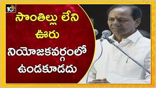 సొంతిల్లు లేని ఊరు నియోజకవర్గంలో ఉండకూడదు | CM KCR Speech On Gajwel Development