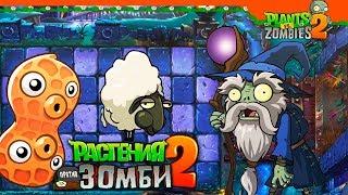 🧟 ЗОМБИ МАГ! 🔮 Plants vs Zombies 2 (Растения против Зомби 2) Прохождение
