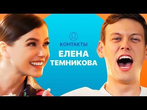 КОНТАКТЫ в телефоне Елены Темниковой: Лазарев, Миногарова, Амиран Чёрное Сердце.