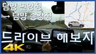 [담양 면앙정 → 담양 송강정] 아침 드라이브 (BGM…