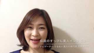 【予告】伝説のすっぴん美人インタビュー ゲスト:KUMIKOさん