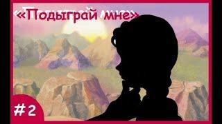Аватария: ►|СЕРИАЛ| «Подыграй мне» (2 серия)
