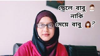 It's Boy 👦 Or Girl 👧? /তোশানের ভাই নাকি বোন /Bangladeshi Vlogger.