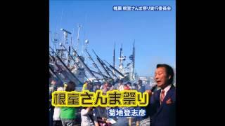 演歌のシンガーソングライター『菊地登志彦』さんの最新アルバム『根室...