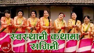 Nepali Bhajan Song | Swasthaniko Kathama Sangini - Monika Chudal and Madhu Bala