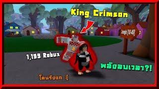 JoJo Blox #1 - แพนกวิ้นน้อยในดง JoJo !? เปย์ 1,199 Robuxซื้อKing Crimson !?