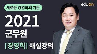 [에듀온 군무원] 2021년 군무원 경영학 기출해설 특…