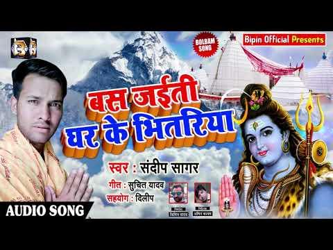 Bhojpuri Bol Bam SOng - बस जईती घर के भितरिया - Sandeep Sagar - New Kanwar Songs 2018