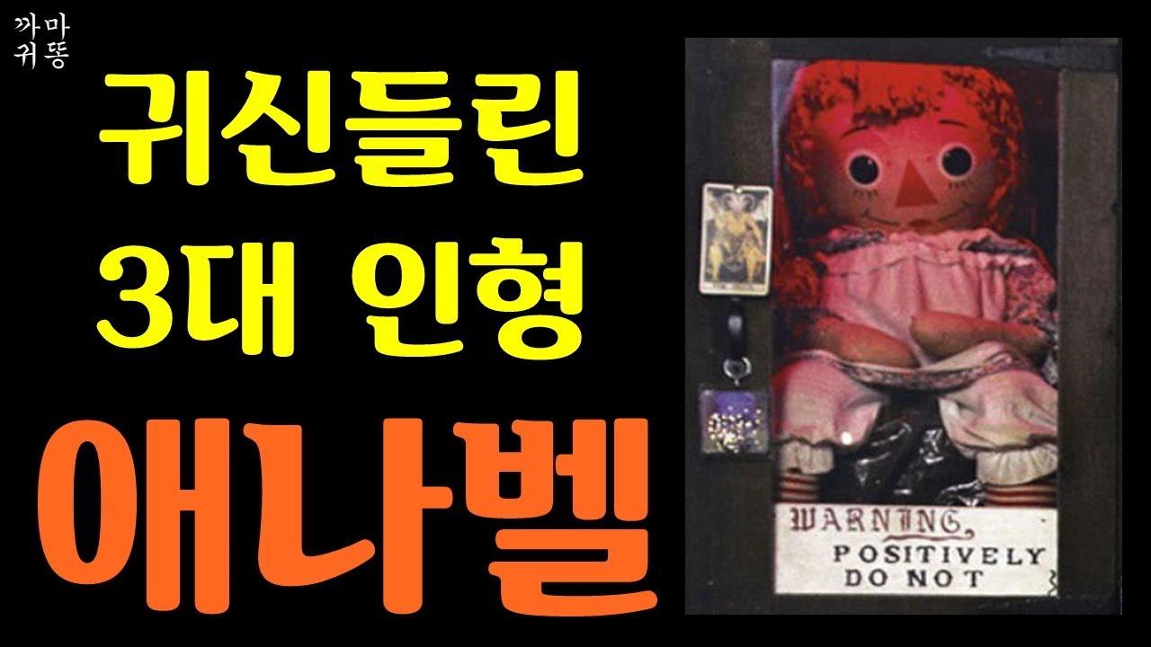귀신들린 인형 3대, 애나벨 인형, 저주받은 인형
