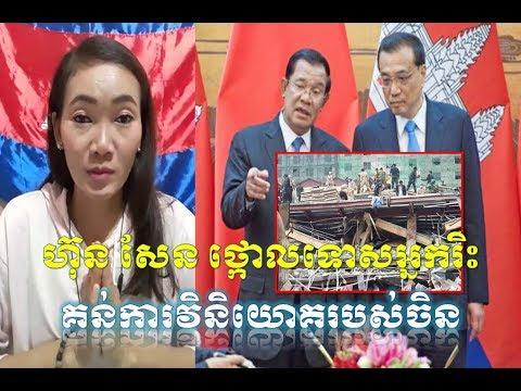Leakana Meas ហ៊ុន សែន ថ្កោលទោសអ្នករិះគន់ការវិនិយោគរបស់ចិន  khmer news 2019 & khmer hot news