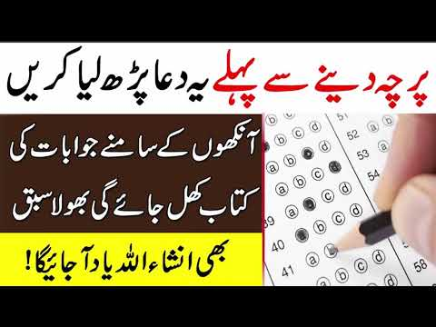Wazifa For Success In Exams result ! Imtihan mein Kamyabi ka Wazifa ! Exam ka result ap ki marzi ka