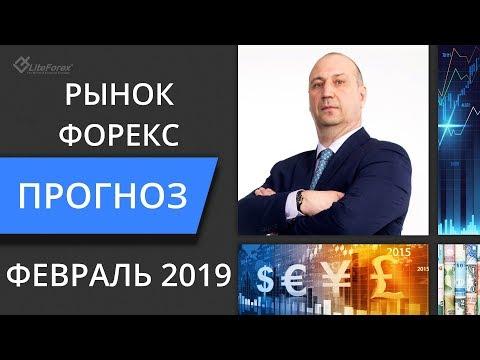 Прогноз рынка ФОРЕКС на февраль 2019
