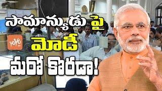 సామాన్యుడు పై మోడీ మరో కొరడా! | Modi