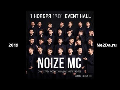 Noize MC и Оркестр русских народных инструментов - Event Hall. Лучшие моменты (Воронеж, 01.11.2019)
