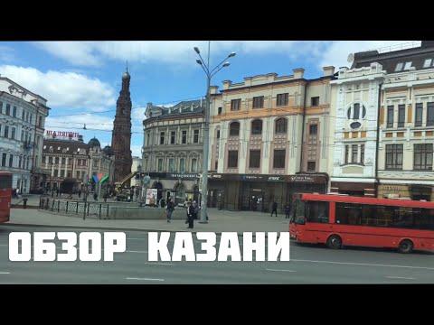 РАЙОНЫ КАЗАНИ 🌇 |  ОБЗОР КАЗАНИ | KAZAN RUSSIA