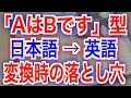 初級英会話のための英文法♯14 日→英。「AはBです」型を英語に変換するときのSVCの落とし穴!!!