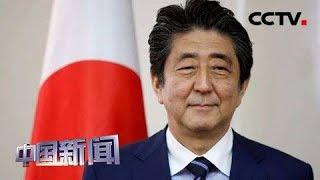[中国新闻] 日本首相安倍晋三祝贺新中国成立70周年 | CCTV中文国际