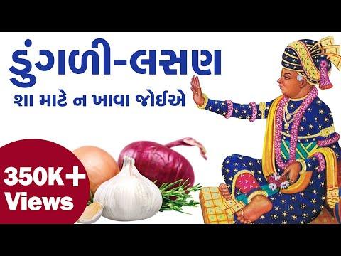 કેમ લસણ અને ડુંગળી ન ખાવું | Why not to eat Onions & Garlic