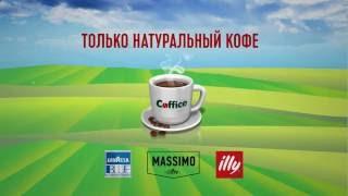 Кофемашина для дома и офиса бесплатно.(, 2016-05-20T15:04:17.000Z)