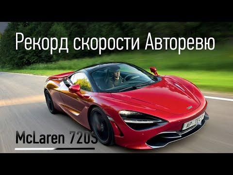Суперкар McLaren 720S — просто лучший? Тест на полигоне и рекорд скорости Авторевю