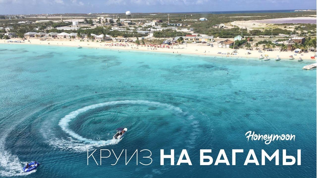 Свадебное Путешествие на Круизе |  Bahamas | Свадебный Круиз | 2019