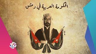 الحكومة العربية في دمشق | وثائقيات العربي