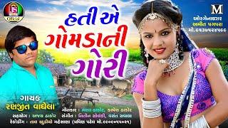 Hati Ae Gamada Ni Gori Ranjit Vaghela New Gujarati Song