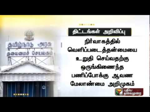 E service centers in 6063 village administrative office around Tamil Nadu