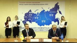 Фонд ЖКХ и Правительство Ставропольского края подписали соглашение о сотрудничестве